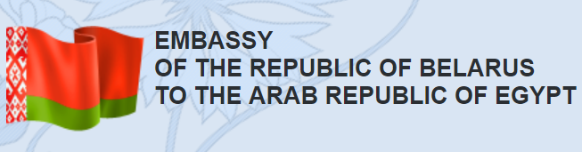 Embassy of the Republic of Belarus to the Arab Republic of Egypt