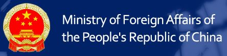 Ministry of Foreign Affairs of the People's Republic of China