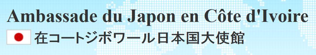 Ambassade du Japon en Côte d'Ivoire