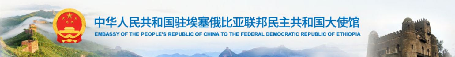 Embassy of the People's Republic of China to the Federal Democractic Republic of Ethiopia
