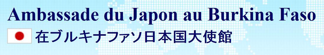 Ambassade du Japon au Burkina Faso