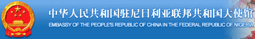 Embassy of the People's Republic of China in the Federal Republic of Nigeria