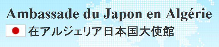 Ambassade du Japon en Algérie
