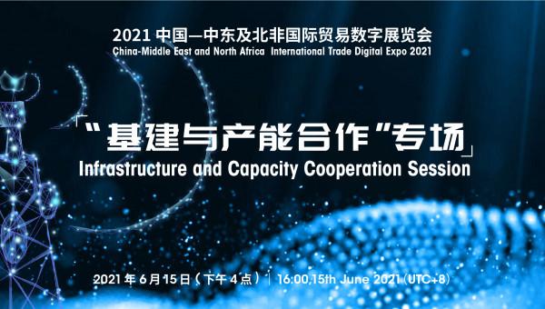 China Chamber of International Commerce (CCOIC)