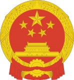 Embassy of the People's Republic of China in the Republic of Zambia