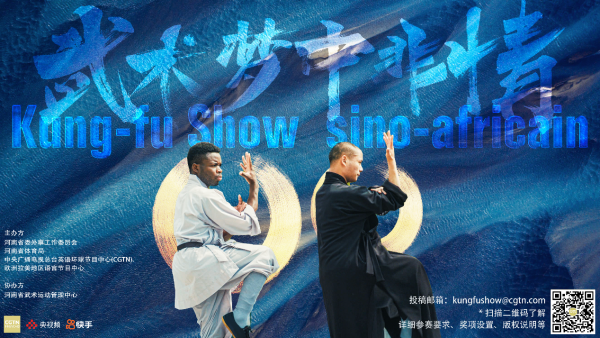 """The """"Chinese-African Kung-Fu Show"""" Starts Now"""