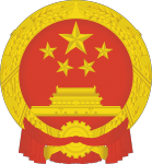Embassy of the People's Republic of China in the Republic of Botswana
